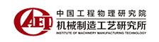 中国工程物理研究院机械制造工艺研究所