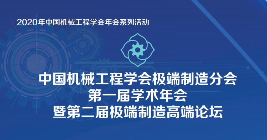 [会议]2020年中国机械工程学会年会系列会议·极端制造分会第一届学术年会暨第二届极端制造高端论坛